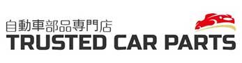 中古自動車部品専門店trustedcarparts