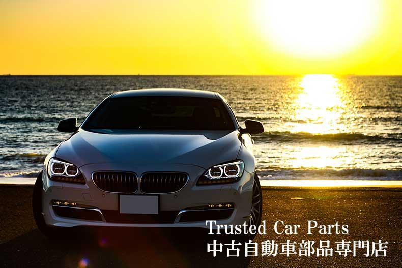 中古自動車専門店 Trusted Car Parts
